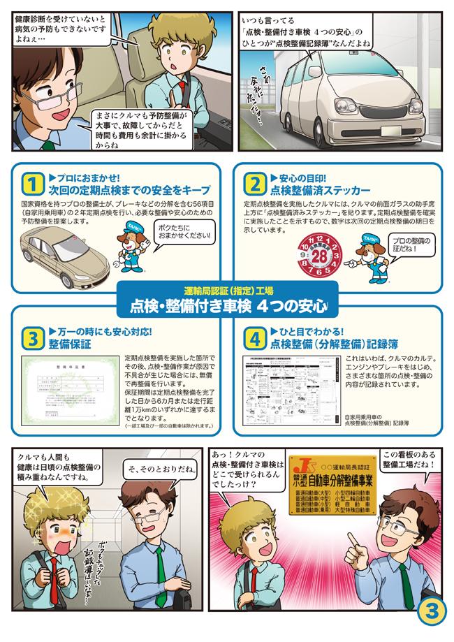 点検整備付き車検4つの安心