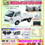 緊急!!軽トラ4WD「キャリィ」乗り出しコミコミ価格で限定5台!